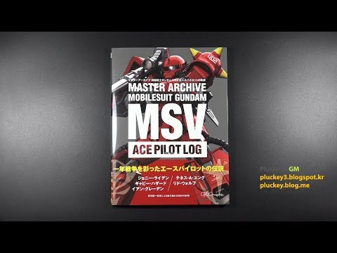 SB Creative Master Archive Mobilesuit Gundam MSV ACE Pilot Log Review