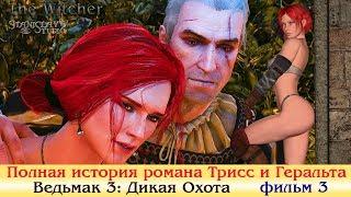 История романа Трисс и Геральта фильм 3  Ведьмак 3: Дикая Охота