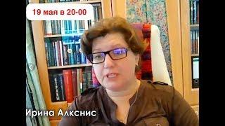 Национальная  идея в России-терпимость?.Ирина  Алкснис в эфире