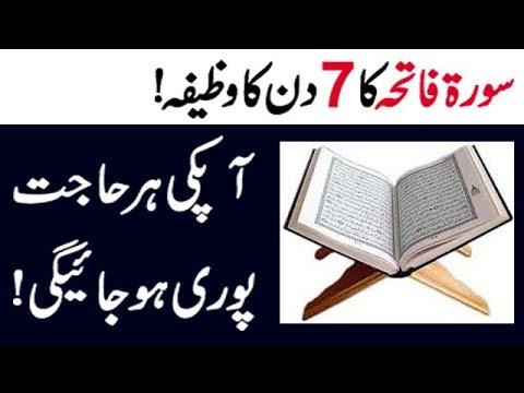 The Urdu Islamic Teacher|surah Fatiha Wazifa For Love|surah Fatiha Wazifa For Increase In Rizq
