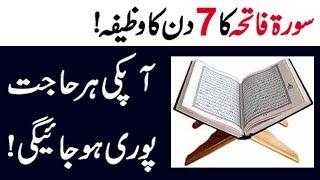 Surah Fatiha Wazifa Of 7 Day | Surah Fatiha Wazifa Of Any Hajat | The Urdu Islamic Teacher