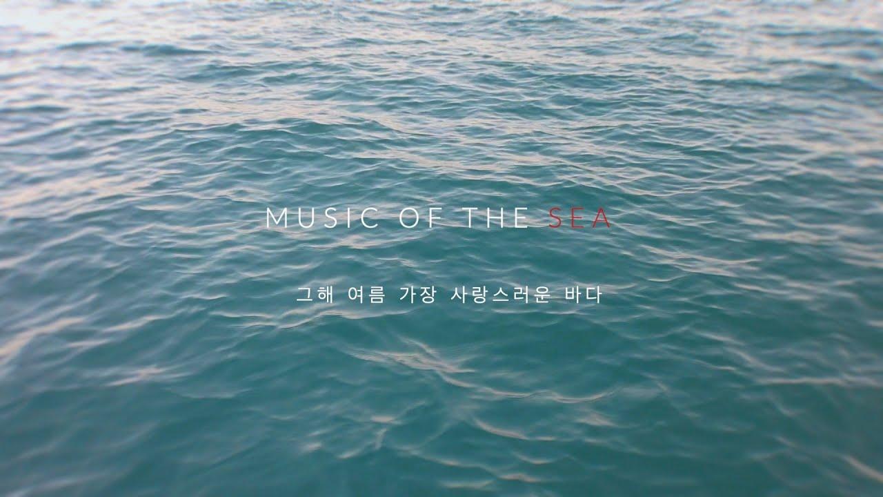 그해 여름 가장 사랑스러운 바다 | MUSIC OF THE SEA ep.12 [바다의음악] #플레이리스트