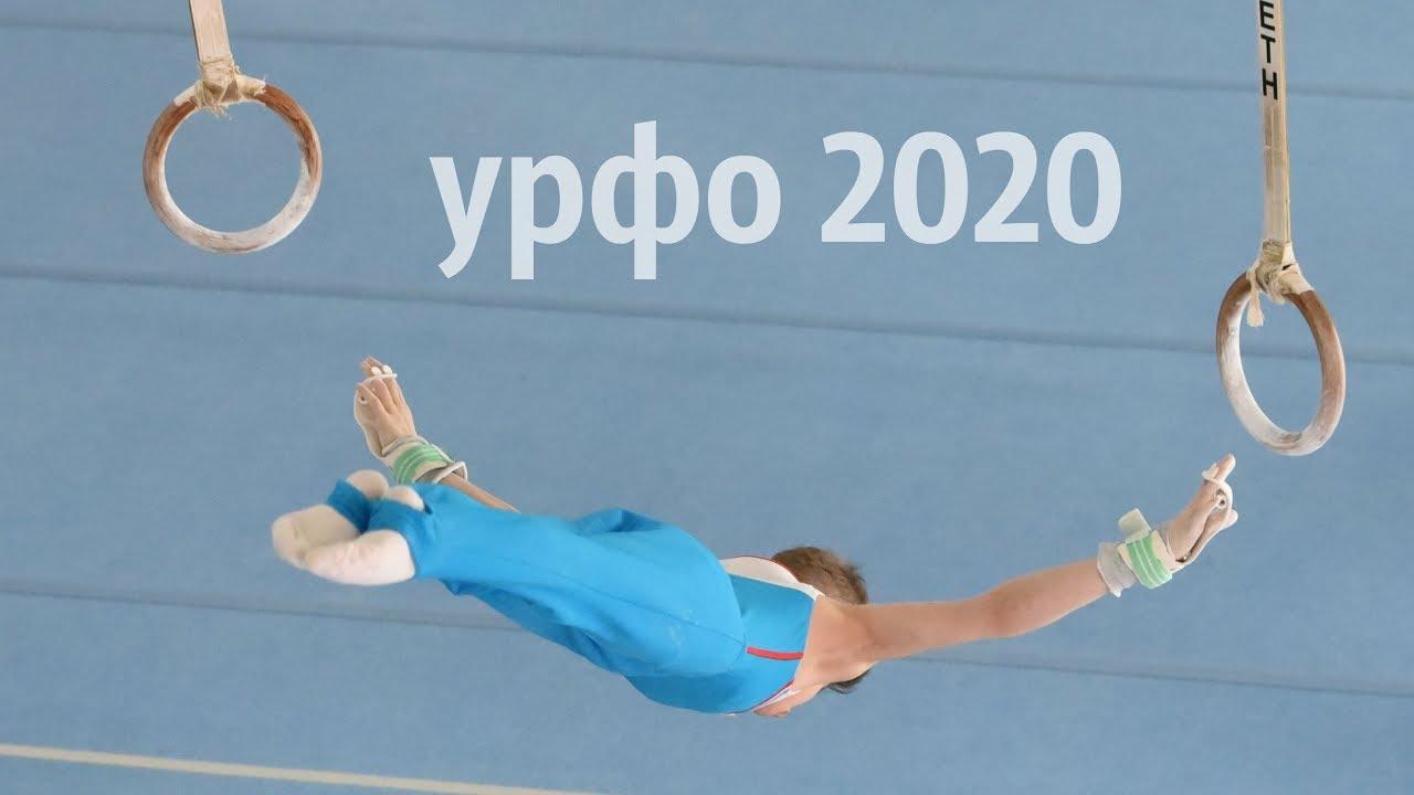 ГИМНАСТ - УРФО 2020