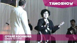 Примадонна TJ Сурайё Косимова ва Чумахон Сафаров - Шишта ба богат (2001)