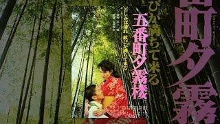 与謝半島の木樵の娘・夕子は、貧しい一家を救うため、京都の五番町夕霧...