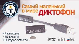 eDIC-mini Tiny B70  самый маленький диктофон в мире (распаковка, включение, выгрузка)