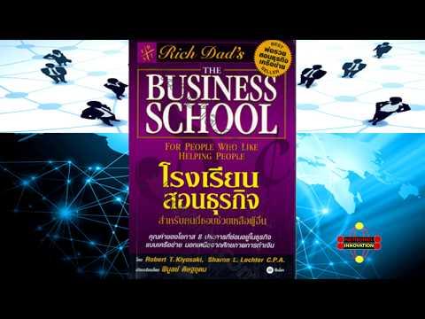 RICH DAD-THE BUSINESS SCHOOL-โรงเรียนสอนธุรกิจ