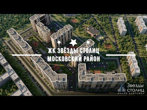 Обзор на ЖК Звёзды столиц от Интер Групп (Московский район Санкт-Петербурга)