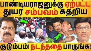 பாண்டியராஜனுக்கு ஏற்பட்ட துயர சம்பவம் | Tamil Cinema News | Kollywood Latest
