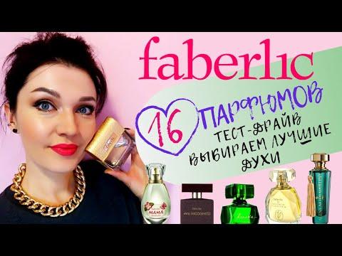 16 ароматов Фаберлик! Бюджетная парфюмерия! Подробный отзыв! Часть 1 #парфюмерияфаберлик #фаберлик