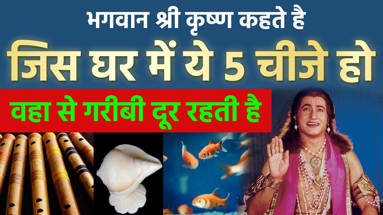 श्री कृष्ण कहते है जिस घर मे मेरी प्रिय 5 वस्तुएं होती है वहा से गरीबी दूर ही रहती है | Vastu tips