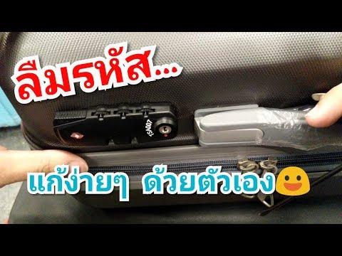วิธีปลดล็อคกระเป๋าเดินทางด้วยตัวเอง(คลิปแก้ไข) #ลืมรหัสกระเป๋าเดินทาง