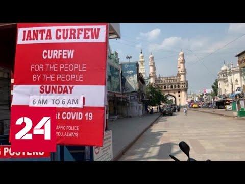 Индия ужесточает меры в борьбе с коронавирусом - Россия 24