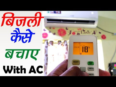 How to save electricity with air conditioner In Hindi / Urdu