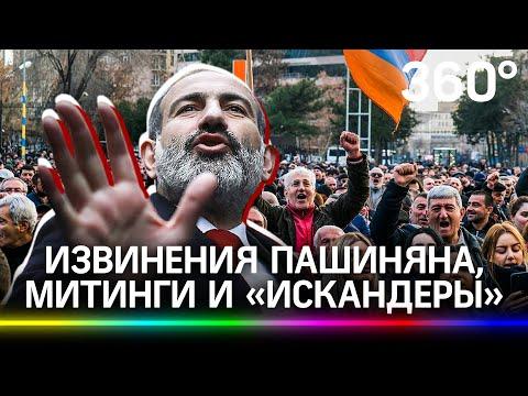 Два митинга в Ереване: Пашинян просил прощения у народа, а его противники ворвались в префектуру