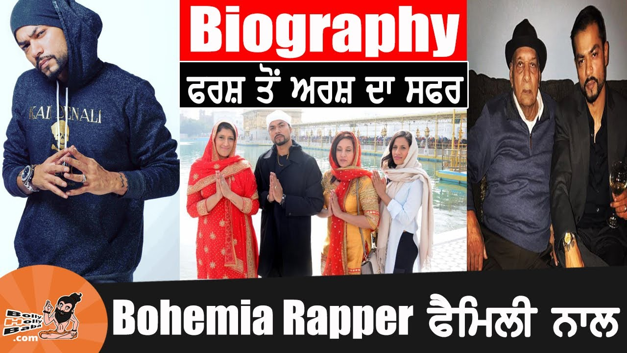 Bohemia Rapper Family Biography Wife Mother
