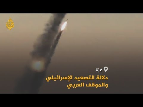 إسرائيل تصعد ضد الفلسطينيين.. لماذا الآن؟ وكيف رد العرب؟????  - نشر قبل 4 ساعة
