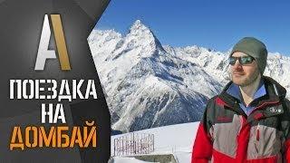 Смотреть видео домбай горнолыжный курорт