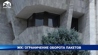 Профильный комитет ЖК рассмотрел законопроект о запрете использования целлофановых пакетов