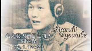 關正傑「名人藝人節目主持人」1979【近代豪俠傳 / 無名英雄 / 前程萬里】