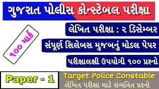 Police Constable Paper 2018 | Constable Model Paper | Constable Paper Solution | Knowledge Guru