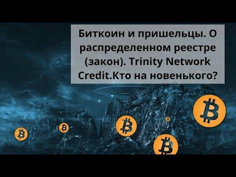 Биткоин и пришельцы. О распределенном реестре (закон). Trinity Network Credit