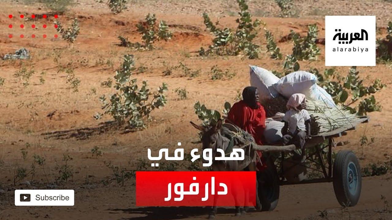 الهدوء الحذر يسود إقليم دارفور بعد توقف الاشتباكات القبلية  - نشر قبل 4 ساعة