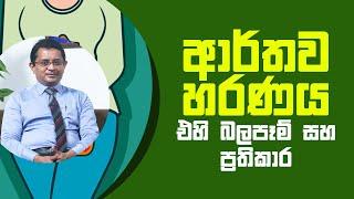 ආර්තව හරණය, එහි බලපෑම් සහ ප්රතිකාර   Piyum Vila   13 - 05 - 2021   SiyathaTV Thumbnail