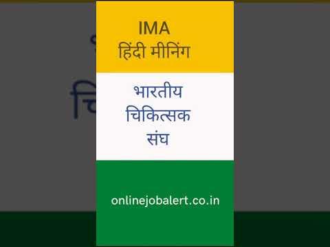 IMA FULL FORM | IMA का फूल फॉर्म | IMA Meaning in Hindi #shorts