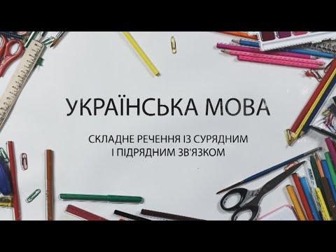 Українська мова. Складне речення із сурядним і підрядним зв'язком. «Школа онлайн»