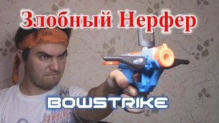 [ОБЗОР НЕРФ] Боустрайк (BowStrike)