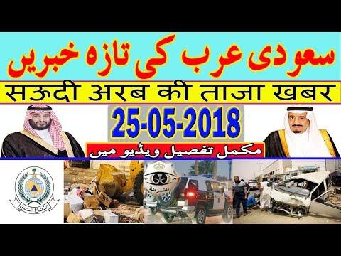 Saudi Arabia Latest News Updates (25-5-2018) | Urdu Hindi News || MJH Studio