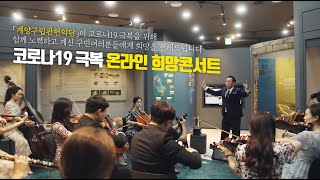 코로나19 극복 온라인 희망콘서트(계양산성박물관)썸네일