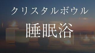 【睡眠浴・クリスタルボウルの響き】波動が上がり熟睡できる癒しのヒーリング音楽[心身リラックス効果]Crystalbowl Sound Healing - Deep Sleeping Music