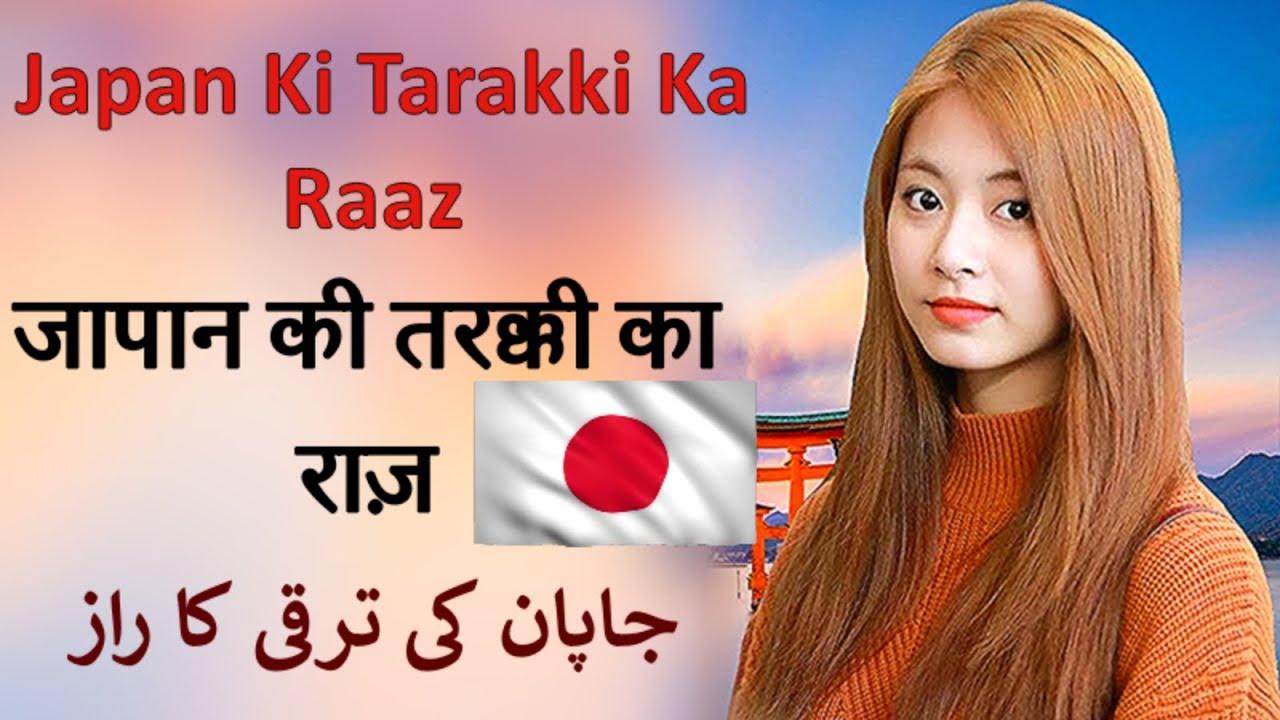 Japan Ki Tarakki Ka Raaz | जापान की तरक्की का राज़ | جاپان کی ترقی کا راز By Life Motivation