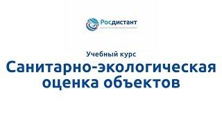 """Вводная видеолекция """"Санитарно экологическая оценка объектов"""""""