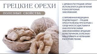 Диетический салат из свеклы с черносливом и грецким орехом