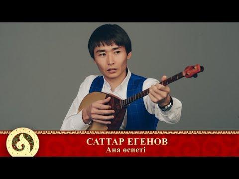 Саттар Егенов - Ана өсиеті (аудио)