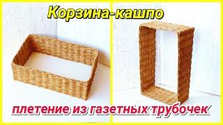 Плетение корзины (кашпо) без дна из газет! Подробный МК!