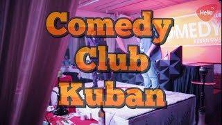 Вечеринка Comedy Club Kuban   Это Краснодар, детка!   Видео Краснодара