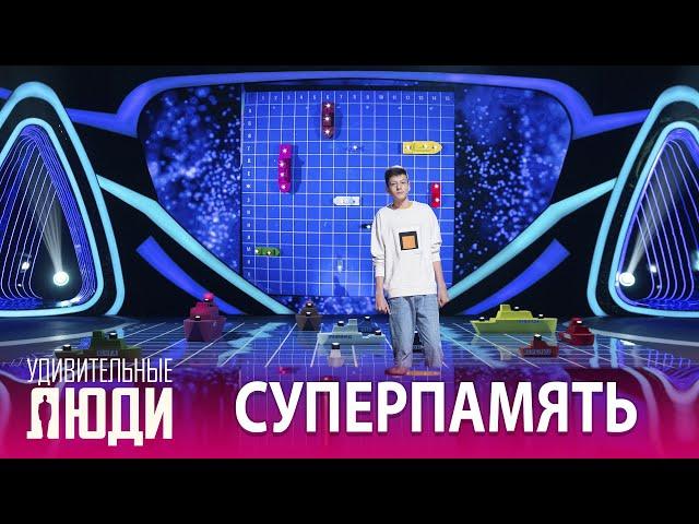 «Удивительные люди». 5 сезон. 7 выпуск. Александр Поляков. Суперпамять