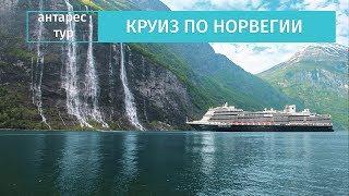 Круиз по Норвежским фьордам 21 июля 2019 года на новом лайнере NIEUW STATENDAM от Антарес Тур