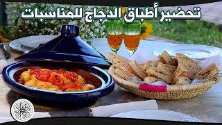 شميشة : وصفات تفليدية لتحضير أطباق الدجاج للمناسبات
