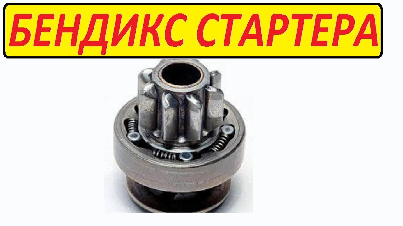 БЕНДИКС СТАРТЕРА