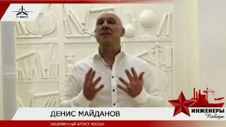 Денис Майданов, заслуженный артист России