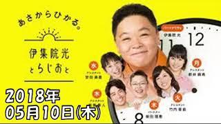 伊集院光とらじおと 2018年05月10日放送 ゲスト 八嶋智人(俳優)