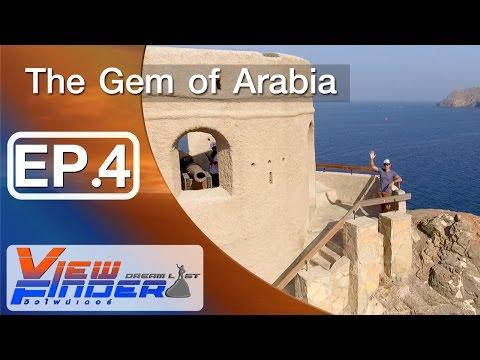 ViewFinder Dreamlist : Ep:4 Gem of Arabia (Oman)