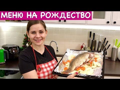 Меню на Рождество, Сочельник + Рецепт Рыбы | Christmas Dinner Ideas + Fish Recipe, English Subtitles