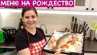 Меню на Рождество, Сочельник + Рецепт Рыбы | Christmas Dinner Ideas + Fish Recipe(Подобрала для вас, то что можно приготовить на Рождество, хотя это меню можно использоваь на Новогдний стол...., 2017-01-02T14:31:01.000Z)