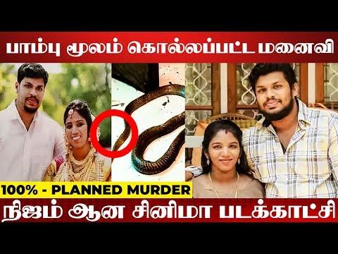 SHOCKING : Man Kills Wife Using Snake - Detailed Report